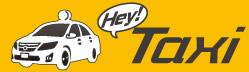 HEY!タクシー