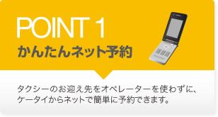 POINT1簡単ネット予約