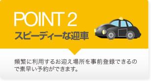 POINT2スピーディーな送迎